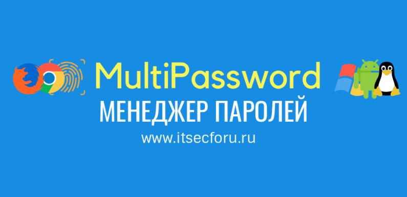 🔐 Что такое менеджеры паролей и зачем они нужны?
