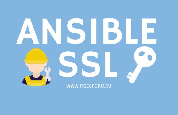 🔐  Создание самоподписанных сертификатов OpenSSL с помощью Ansible