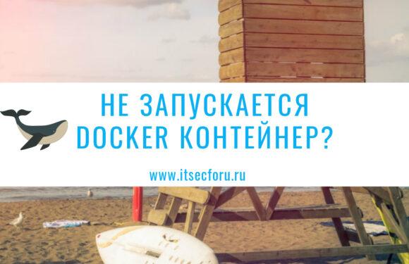🐳 Как исправить ошибку, когда контейнер Docker не запускается