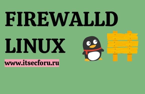 🖧  Как открыть порт для определенного IP-адреса в Firewalld
