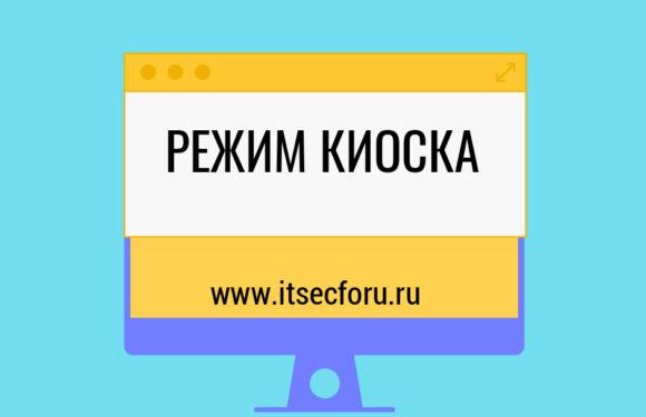 🌐 Запуск веб-браузеров в режиме киоска (полноэкранный режим) из интерфейса командной строки