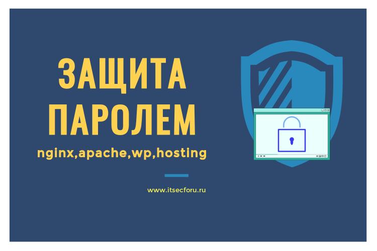 🔐 Как защитить конкретную страницу паролем в Apache, Nginx, WordPress, на хостинге?