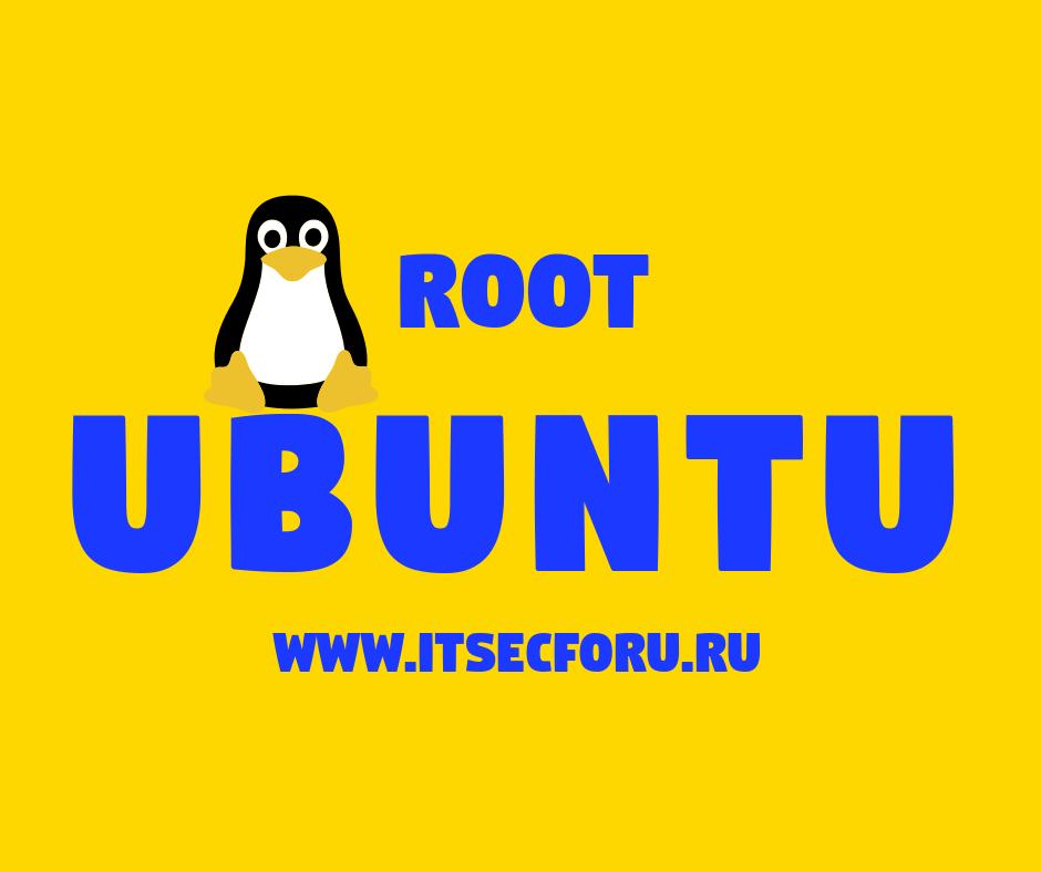 🖧 Как разрешить вход пользователю root по SSH в Ubuntu 20.04 Focal Fossa Linux