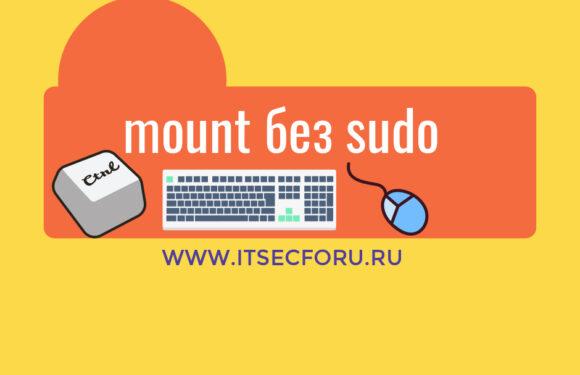 🖴 Как файловый менеджер монтирует внешний диск без Sudo?