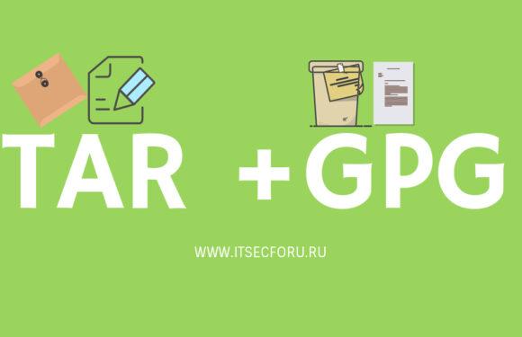 🗄️ Как создать сжатые зашифрованные архивы с помощью tar и gpg
