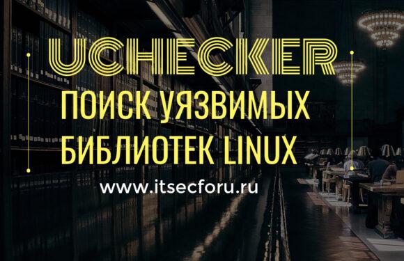 📦 Обнаружение устаревших общих библиотек в памяти с помощью UChecker