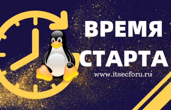 🐧 Как определить, когда была загружена операционная система Linux