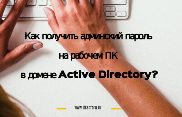 ⚙️Как получить админский пароль на рабочем ПК в домене Active Directory?