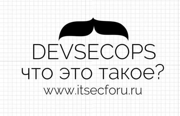 🕵️♂️ Введение в DevSecOps для начинающих