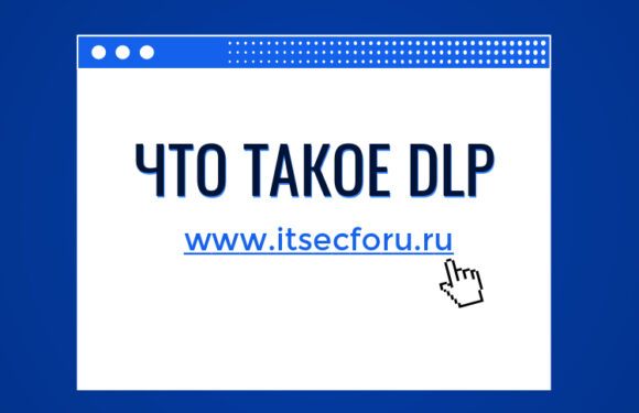 🕵️♂️  Что такое DLP (Data Loss Prevention) ?