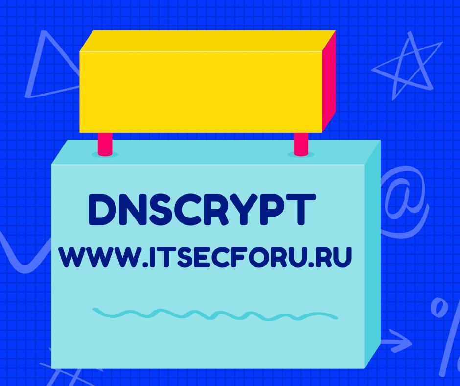 🛡️ Как установить прокси dnscrypt с блокировщиком рекламы в Linux