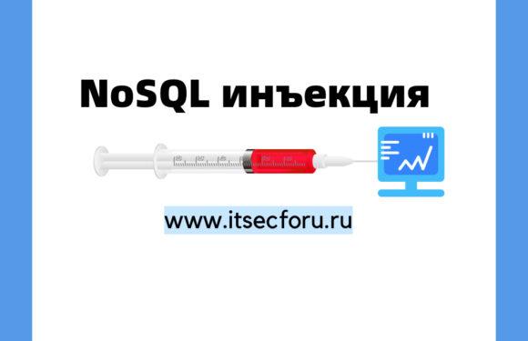 💉 Как провести аудит NoSQL на предмет уязвимостей?