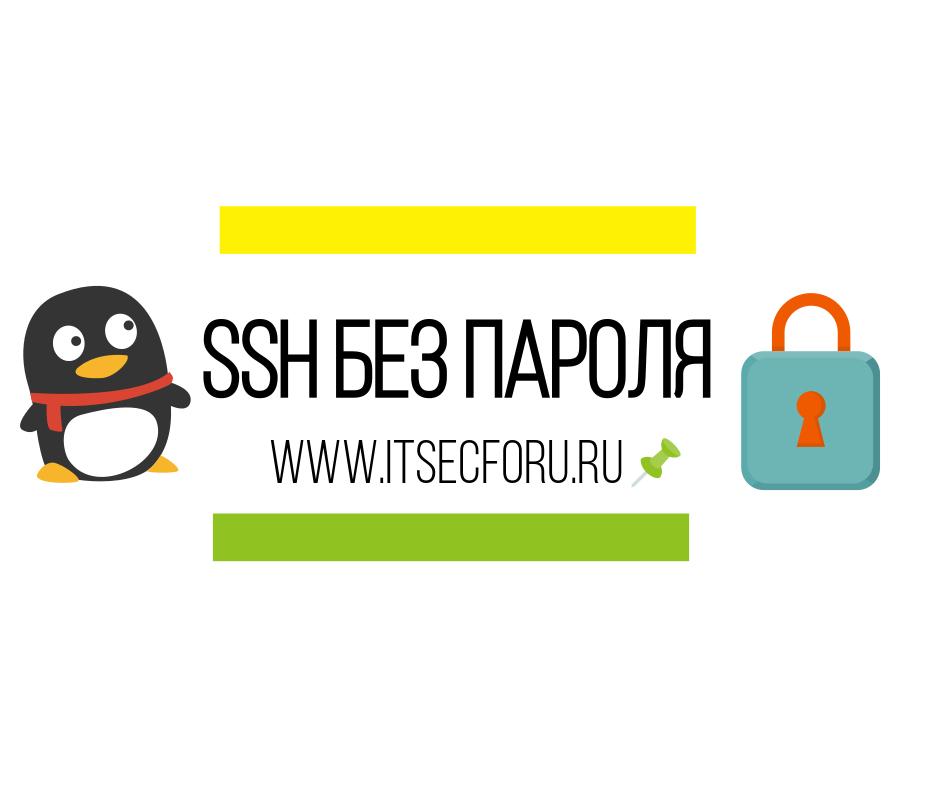 🔐 Настройка входа по SSH без пароля для нескольких удаленных серверов с помощью скрипта