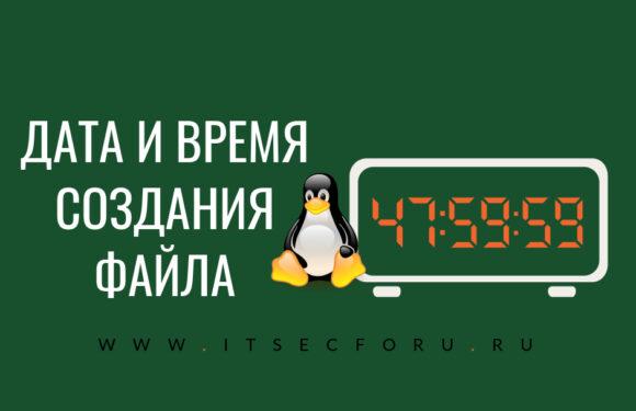 📁 Как узнать время создания файла на Linux с помощью Debugfs