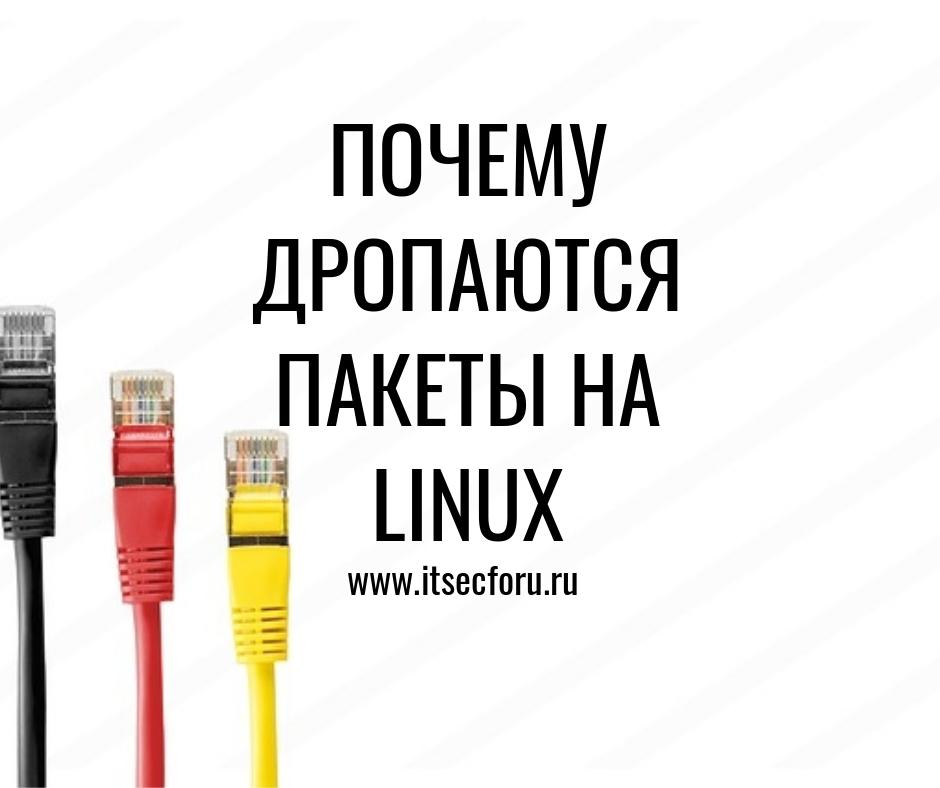 🐧  Как показать сброшенные пакеты для сетевого интерфейса на Linux