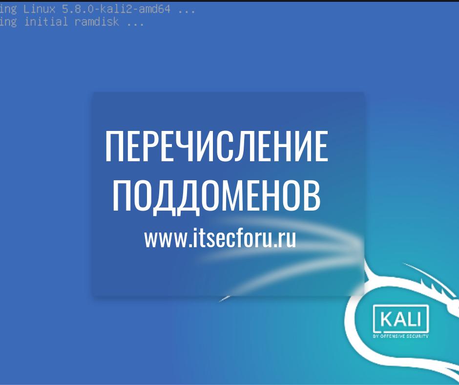 🐉  Kali linux – наиболее часто используемые инструменты для поиска субдоменов
