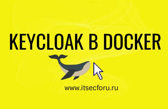 🐳 Запуск сервера Keycloak в контейнере Docker