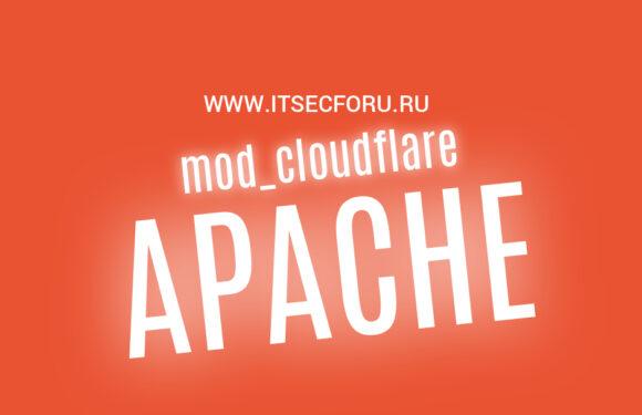 🐧 Как установить Apache mod_cloudflare на Debian