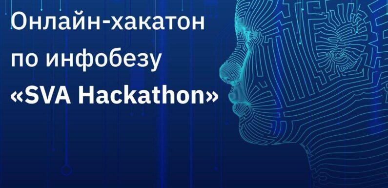 """🚀 """"Хакатон по информационной безопасности? Налетай!"""