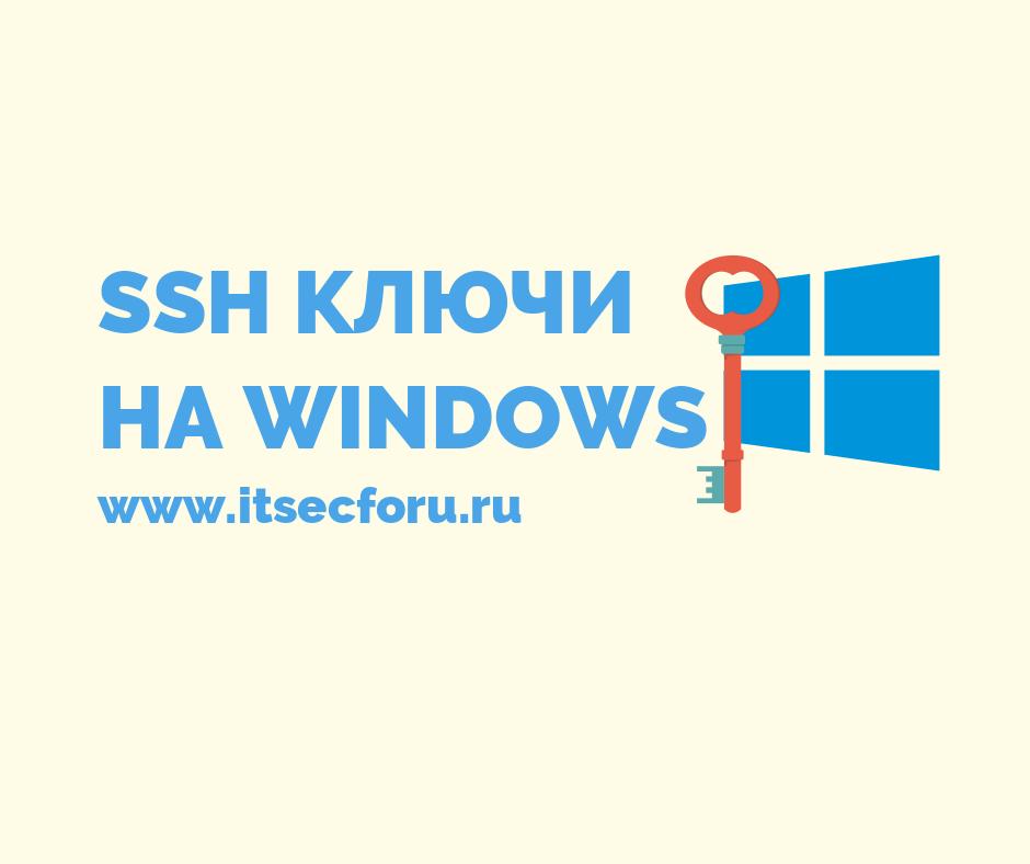 🛡️ Как создать ключи ssh на Windows 10
