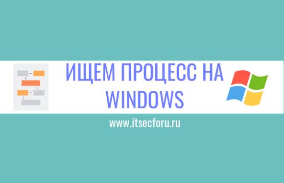 🔍 Какой процесс прослушивает порт на Windows?