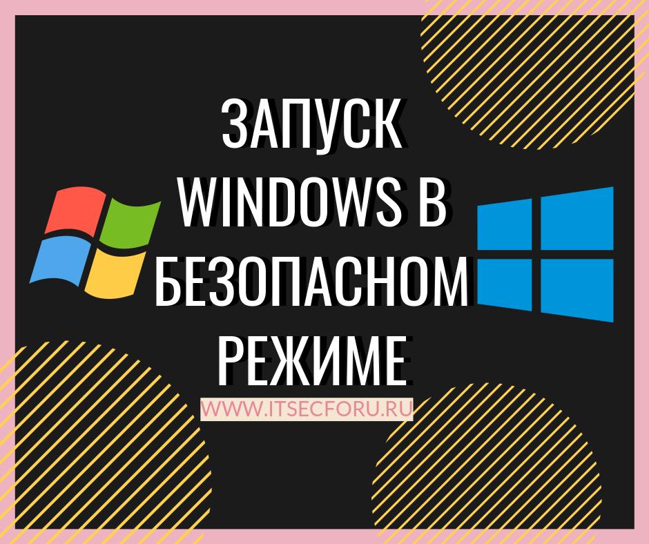 👥 6 способов загрузки Windows 10 в безопасном режиме