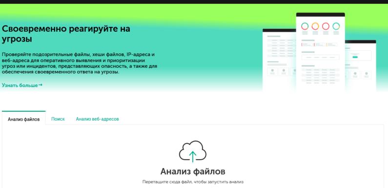 🎯  Kaspersky OpenTIP