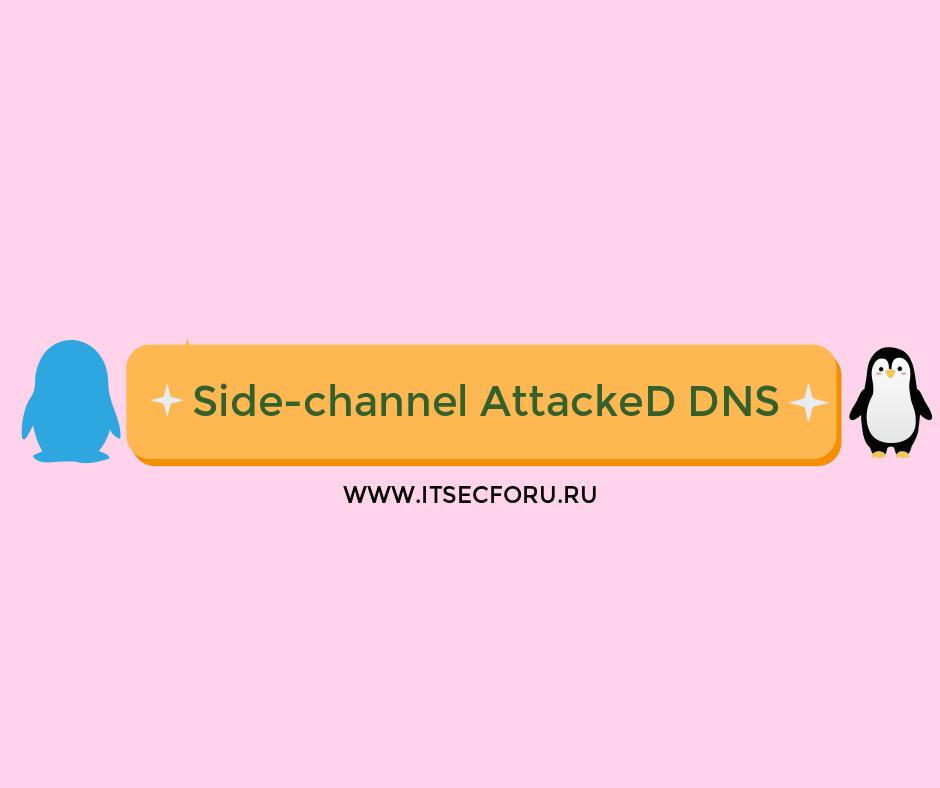 🐧 Отравление кэша DNS SAD: временное исправление для серверов и настольных компьютеров Linux
