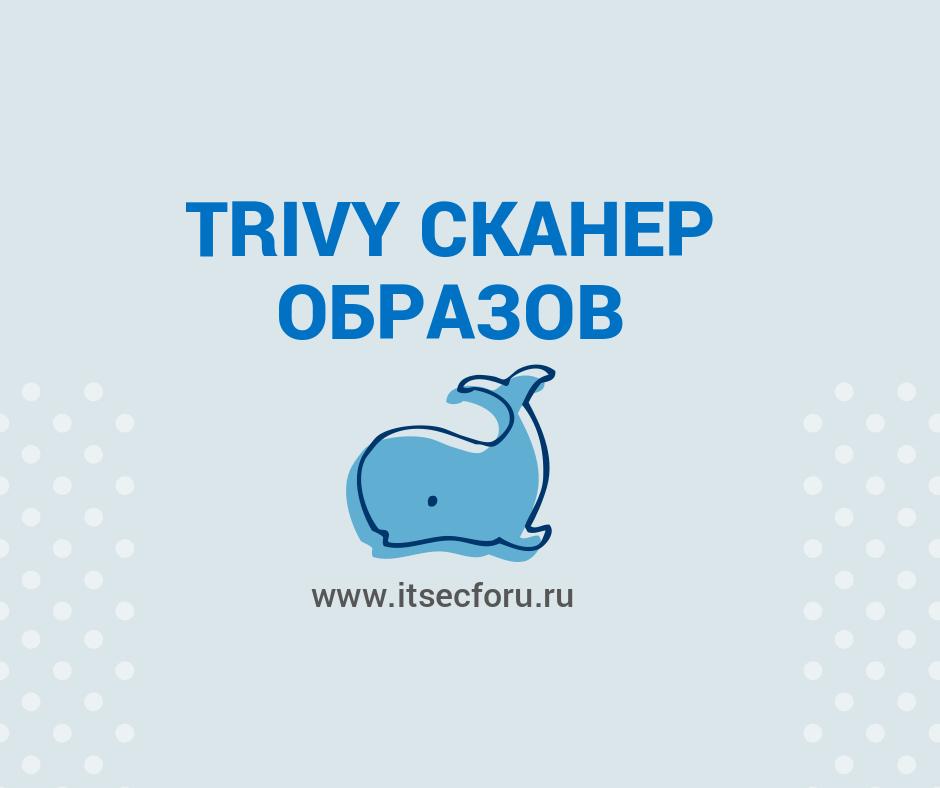 🐳  Сканирование образов Docker на наличие уязвимостей с помощью Trivy