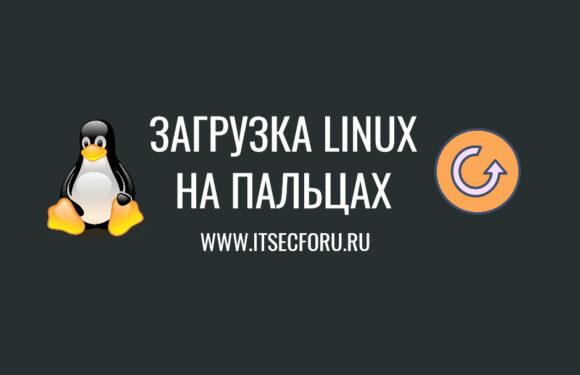 🐧 Базовое руководство по процессу загрузки Linux