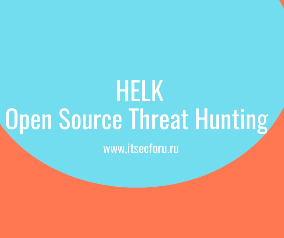 🔍  HELK – платформа для поиска угроз (Threat Hunting ) с открытым исходным кодом