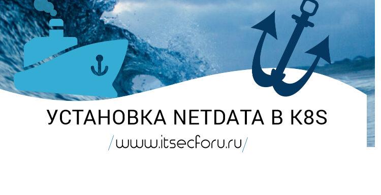 ☸️ Как установить Netdata на Kubernetes с помощью Helm
