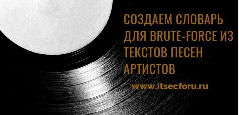 🎵  Создаем словарь для brute-force из текстов песен артистов