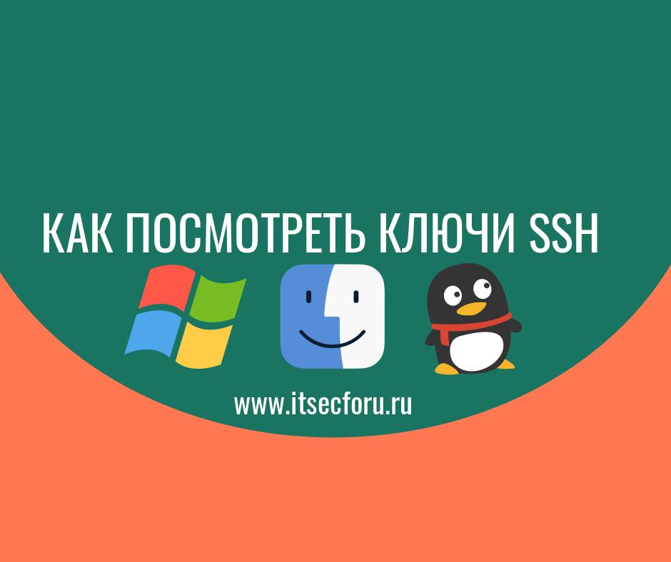 🔐  Как просмотреть свои SSH-ключи на Linux, macOS и Windows