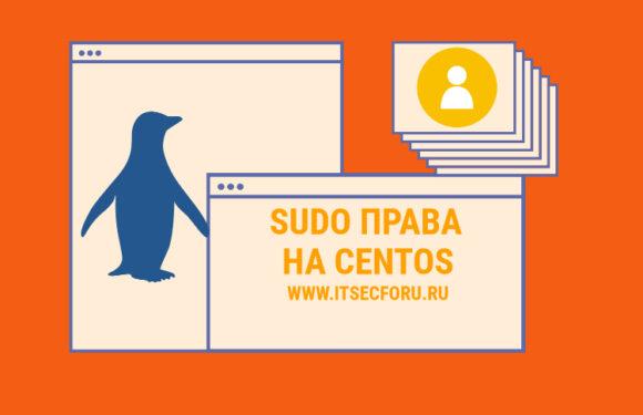 🐧 Добавление, удаление и предоставление прав Sudo пользователям в CentOS