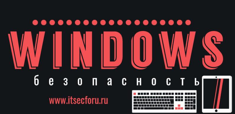 🔍 Советы по безопасности Windows для людей, которые используют несколько устройств одновременно