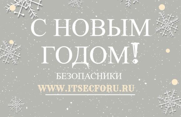 🎅 С Новым Годом друзья!
