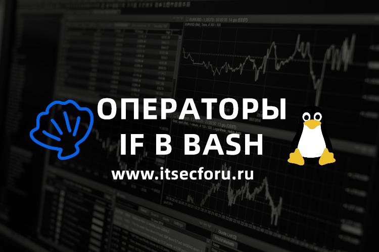 🐧 Операторы Bash if: if, elif, else, then, fi