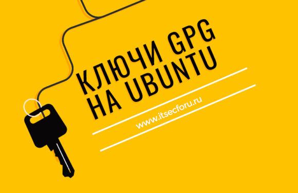 🔐 Как добавить в список и удалить ключ GPG на Ubuntu