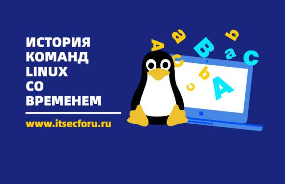 🐧 Как включить временную метку в истории Bash на Linux