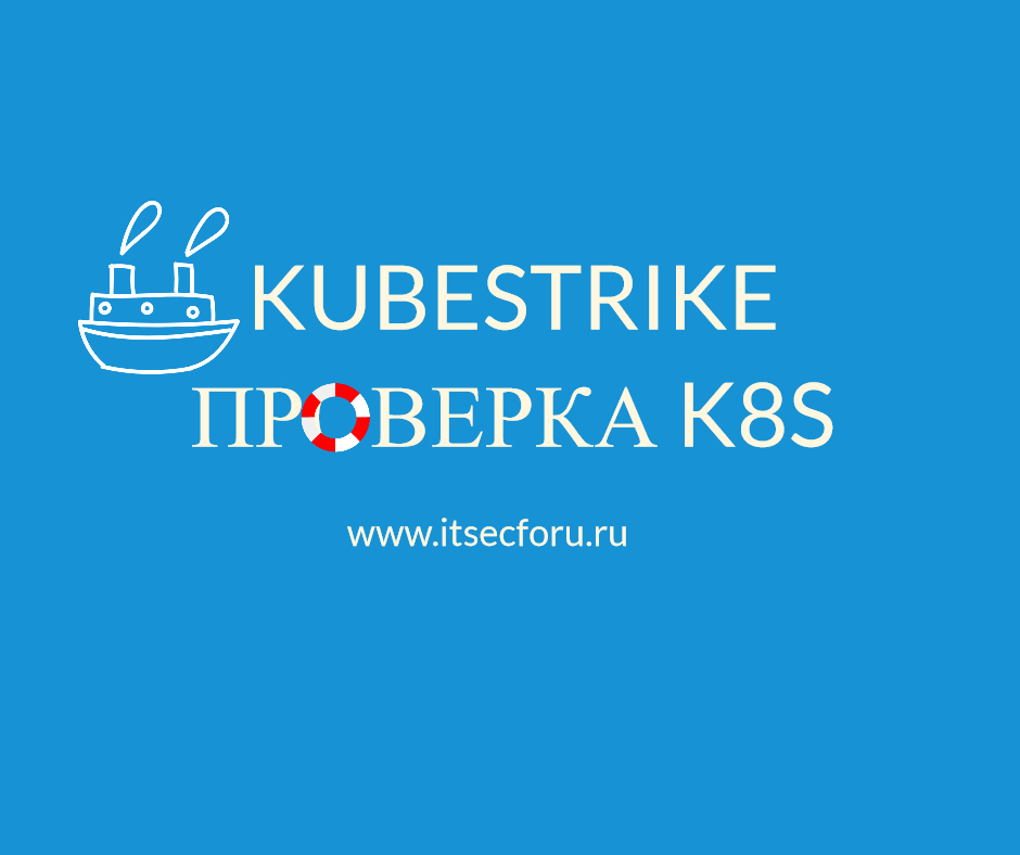 ☸️ Kubestrike: невероятно быстрый инструмент аудита безопасности для Kubernetes