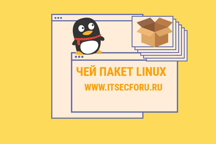 📦 Как проверить поставщика установленных пакетов RPM на Linux