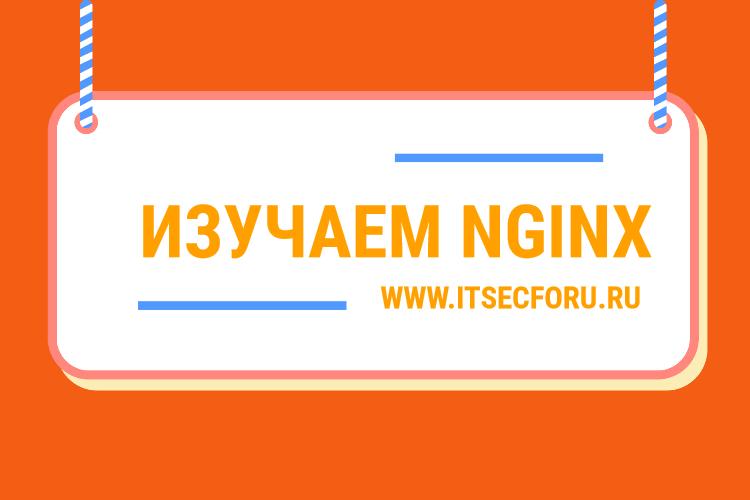 🌐 Как регистрировать информацию о шифровании и протоколе SSL в Nginx