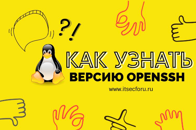 🔐 Как проверить версию OpenSSH