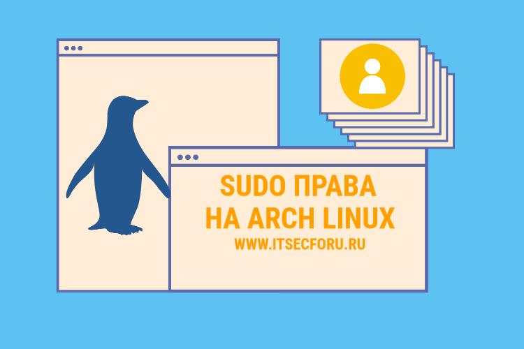 👥 Добавление, удаление и предоставление прав sudo пользователям Arch Linux