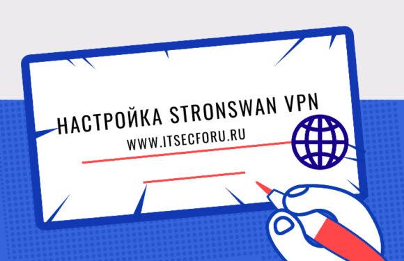 🖧 Установка и настройка StrongSwan VPN на Ubuntu 20.04