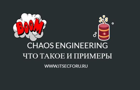 🐒 Использование инструментов Chaos Engineering для проверки надежности и доступности систем в продакшене