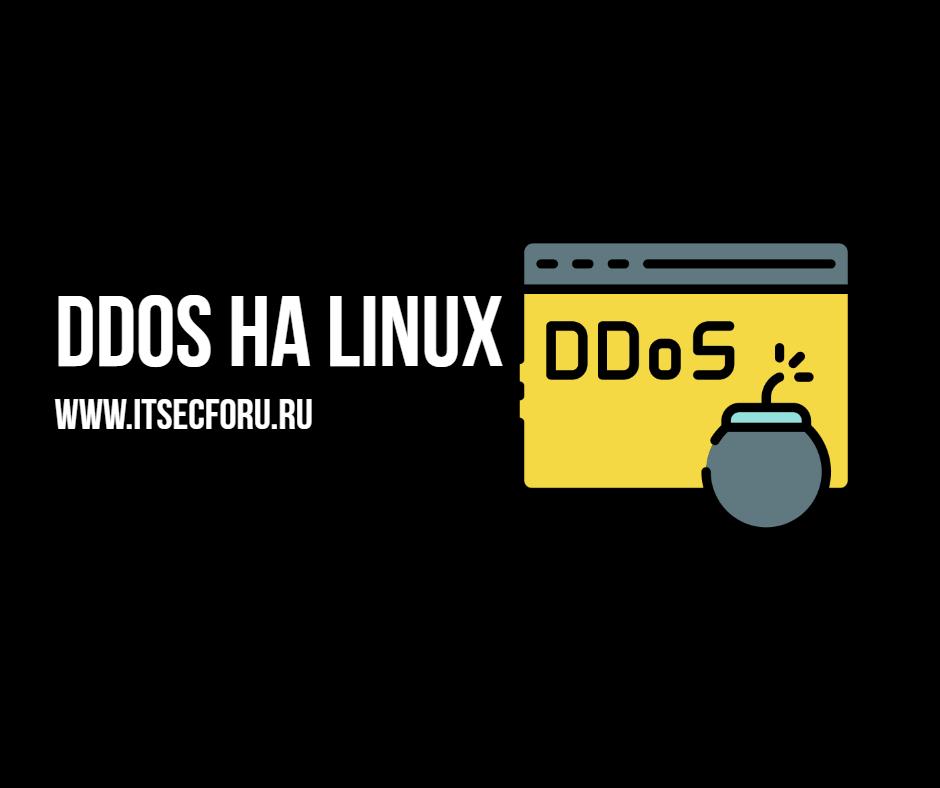 🐧 Как проверить и остановить DDoS-атаки на Linux