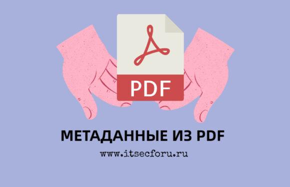 Как извлечь метаданные из pdf файла?