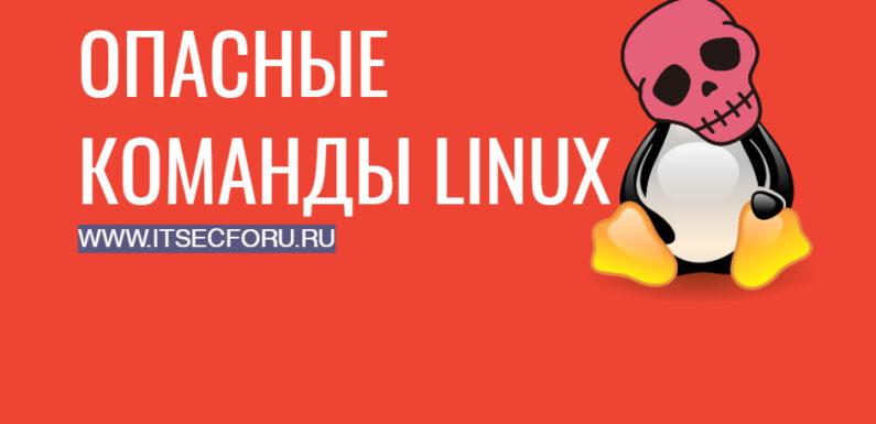 🛑 Команды Linux, которые вы никогда не должны запускать в своей системе